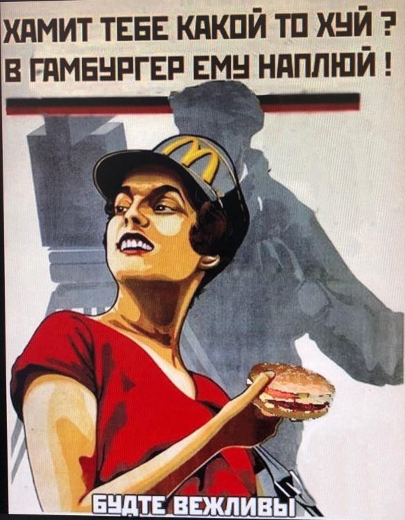 Картинка  про хамство, циничный, плакат матерный