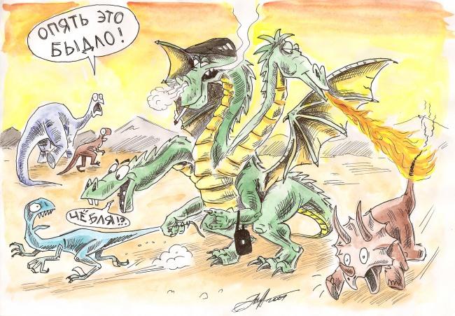 Картинка  про змея горыныча, быдло, динозавров матерный