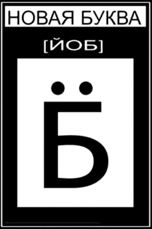 Картинка  про буквы матерный