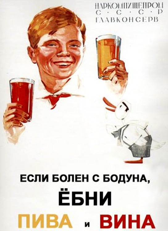 Картинка  про алкоголь, похмелье, реклама, плакат матерный