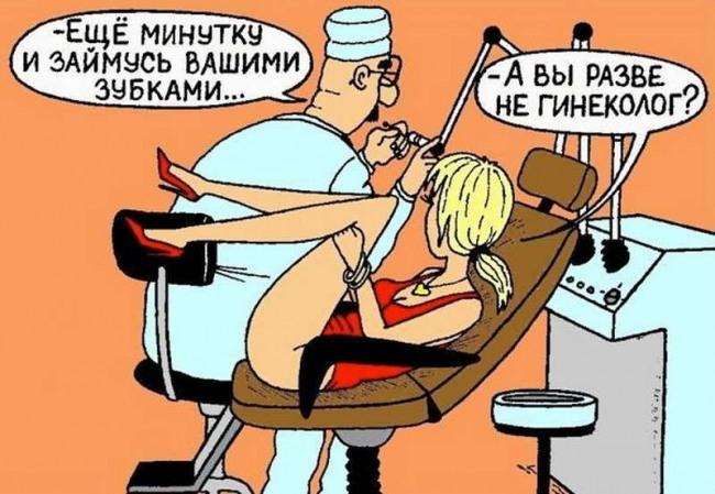 Картинка  про блондинок, стоматологов пошлый