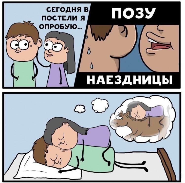 Картинка  про постель