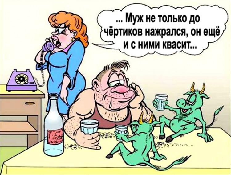 Картинка  про мужа и пьяных