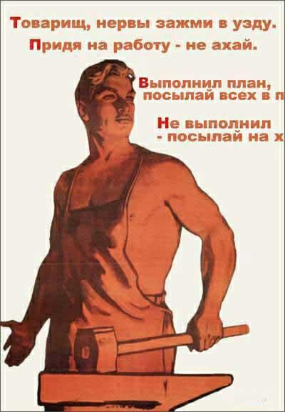 Картинка  про работу, плакат матерный
