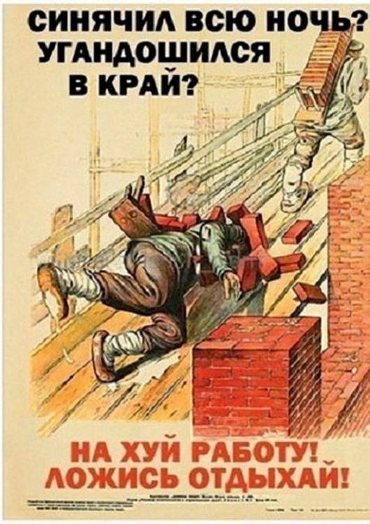 Картинка  про пьяных, падение, плакат матерный