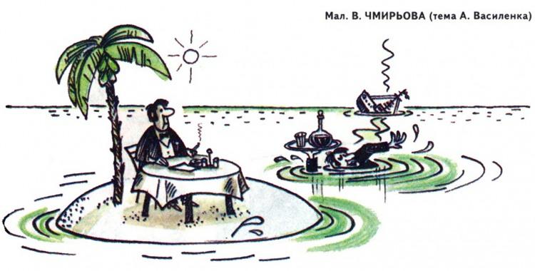 Картинка  про необитаемый остров, кораблекрушение и официантов
