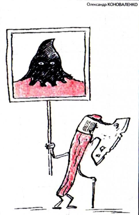 Картинка  про палача и топор