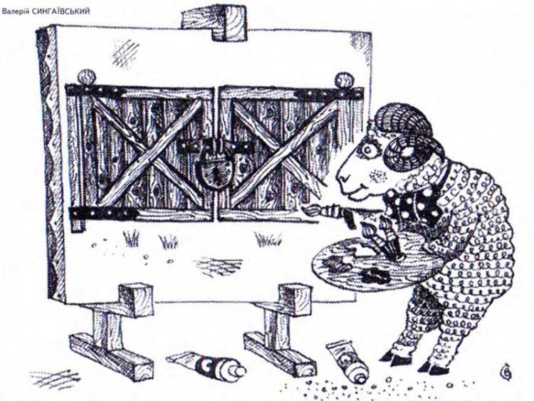 Картинка  про баранов, ворота, картины и художников