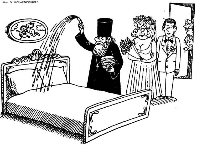 Картинка  про молодоженов, первую брачную ночь, постель и священников