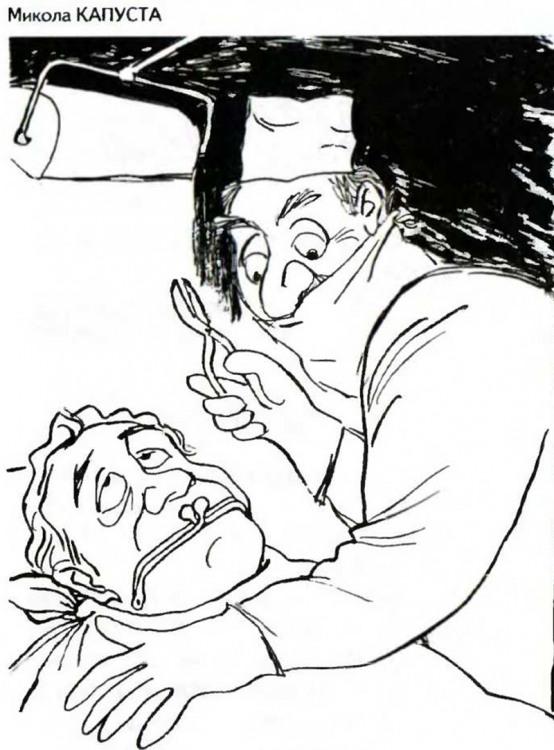 Картинка  про стоматологов, кошелек циничный