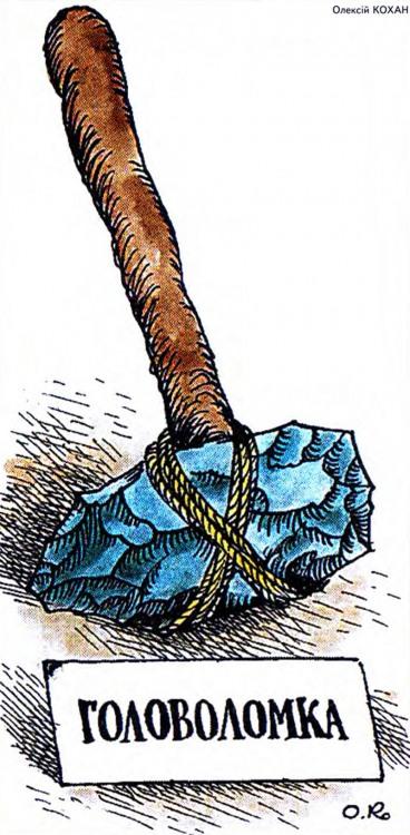 Картинка  про молоток, первобытных людей, каменный век черный