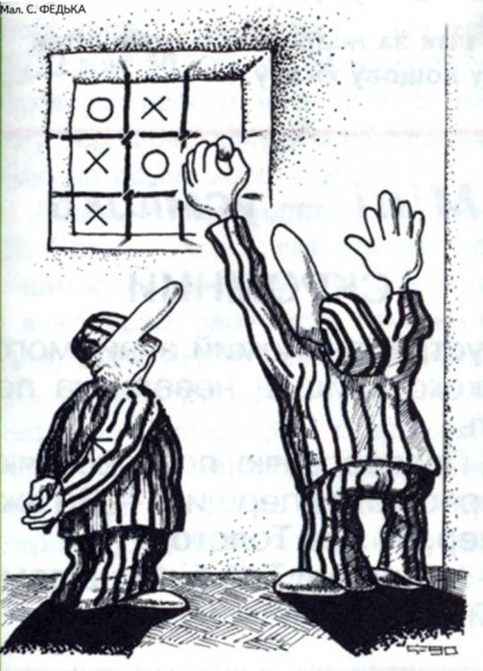 Картинка  про тюрьму, крестики-нолики и арестантов