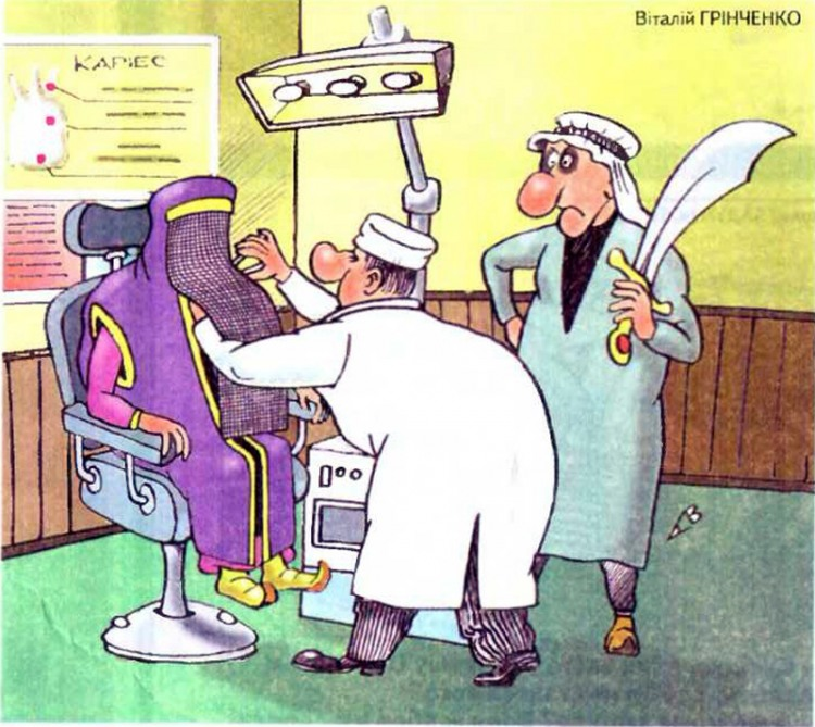 Картинка  про стоматологов