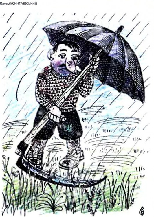 Картинка  про зонтик, косу и дождь