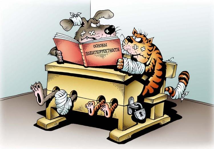 Картинка  про политкорректность, котов и собак