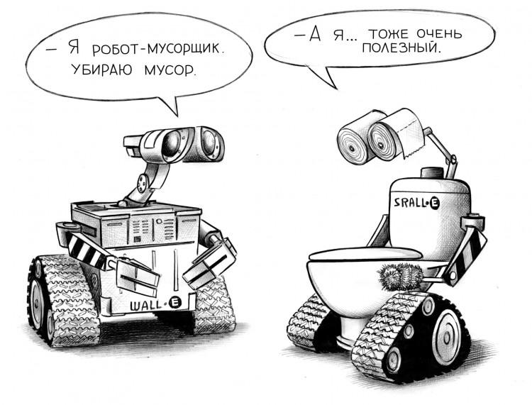 Картинка  про роботов и унитаз